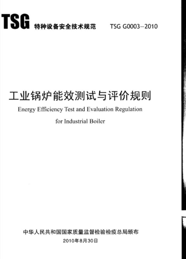 锅炉能效_锅炉提效_能效检测_北京特信