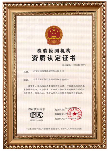 CTX公司已经取得计量资质认定(CMA)能力